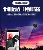 小型無線攝像頭室外高清夜視可連手機遠程家用網絡wifi套裝監控器 麻吉好貨