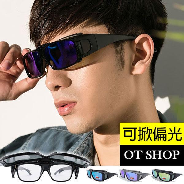 OT SHOP太陽眼鏡‧MIT台灣製抗UV偏光近視套鏡掀開活動式鏡框防風護目鏡運動慢跑登山現貨P01
