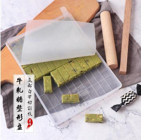【狐狸跑跑】牛扎糖切割工具套裝做牛軋糖模具糖果烘焙烘培手工雪花酥制作盤GQ23