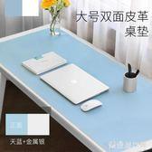 電腦桌超大鼠標墊書桌墊辦公桌墊寫字桌墊筆記本桌墊雙面防水耐磨 QG7172『樂愛居家館』