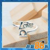 爸氣88折▼12星座-LOVE天秤座戒指(925純銀)活圍戒《含開光》財神小舖【RS-012-10】