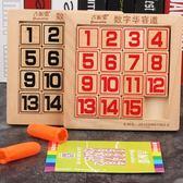 數學智力開發三國數字華容道滑塊拼圖板益智迷謎盤小學生兒童玩具