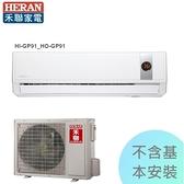 【禾聯冷氣】9.0KW 14-16坪 一對一變頻單冷《HI/HO-GP91》5級能源 壓縮機10年保固