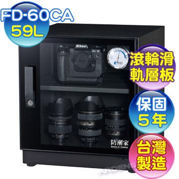 防潮家 59L 電子防潮箱 FD-60CA