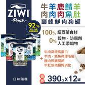 【SofyDOG】ZiwiPeak巔峰 92%鮮肉無穀狗主食罐-5種口味混搭一箱(390g)狗罐頭 主食罐