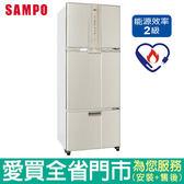 SAMPO聲寶455L三門變頻冰箱SR-A46DV(Y2)含配送到府+標準安裝【愛買】