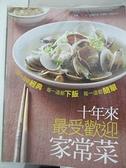 【書寶二手書T2/餐飲_JRA】十年來最受歡迎家常菜原價_250_邱寶郎/楊桃文化