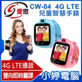 【免運+3期零利率】送磁性黏土 全新 IS愛思 CW-04 4G LTE兒童智慧手錶 雙向聲控翻譯 定位