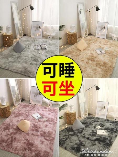 北歐ins地毯客廳茶幾臥室滿鋪可愛網紅同款床邊毛毯地墊墊子家用 黛尼時尚精品