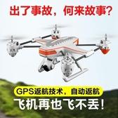 航拍機無人機航拍高清專業4K智慧 跟拍四軸遙控飛行器實時傳輸戶外模型 艾莎YYJ