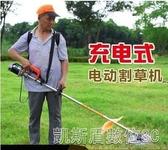 割草機電動割草機小型多功能農用果園除草機背負剪草機充電式家用打草機-H 凱斯盾