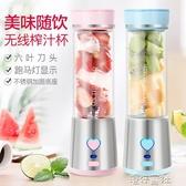 在路上便攜式榨汁機家用水果小型充電迷你炸果汁機電動學生榨汁杯 交換禮物