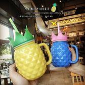 創意菠蘿成人大容量玻璃吸管杯子學生情侶帶蓋個性冷飲果汁梅森杯 滿598元立享89折