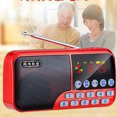 便攜式收音機 老人新款半導體唱戲插卡小音箱評書廣播隨身聽播放器TA4744【Sweet家居】
