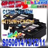 EPSON C1700/C1750N/C1750W/CX17NF相容碳粉匣(一組4支)【適用】S050611黃/S050612紅/S050613藍/S050614黑
