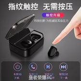 無線藍芽耳機雙耳運動跑步耳塞式入耳蘋果隱形吃雞iphone7一對充電