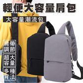 『潮段班』【VR00A301】潮流簡約防盜戶外運動單肩包胸包學生包背包
