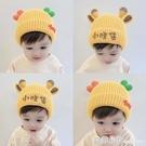 嬰兒帽子男女童寶寶秋冬季針織帽幼兒童保暖加厚毛線帽小孩護耳帽 蘇菲小店