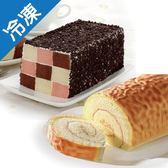 虎皮蛋糕卷(18CM)+三色巧克力蛋糕(12CM)【愛買冷凍】