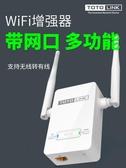 wifi增強器放大器信號擴大器家用無線擴展網絡接收路由網線網口穿墻王 千千女鞋