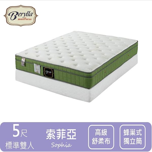 現貨 床墊推薦 [貝瑞拉名床] 索菲亞獨立筒床墊-5尺