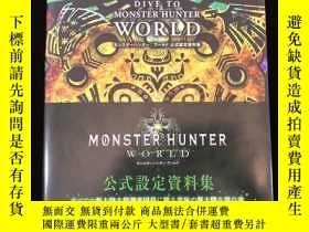 全新書博民逛書店怪物獵人世界設定集 DIVE TO MONSTER HUNTER