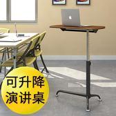 演講台講台演講台可行動講台桌髮言台教師培訓講桌簡約站立式升降辦公桌 小明同學 NMS
