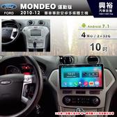 【專車專款】10~12年福特MONDEO運動版專用10吋螢幕安卓多媒體主機*藍芽+導航+安卓*無碟四核心