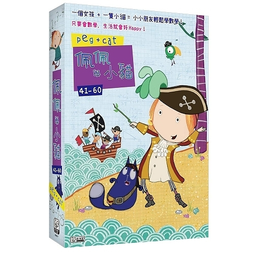 佩佩與小貓(41~60集) DVD ( Peg+Cat )