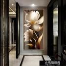 屏風 輕奢玄關裝飾畫現代簡約走廊過道壁畫豎版花卉大氣背景牆裝飾掛畫  【全館免運】