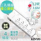 (全館免運費)【KINYO】12呎 3P四開四插安全延長線(SD-344-12)台灣製造‧新安規