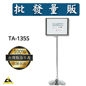 【鐵金鋼】TA-135S 標示/告示/招牌/飯店/旅館/酒店/俱樂部/餐廳/銀行/MOTEL/公司行號/遊樂場