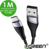 現貨Water3F綠聯 1M 3A USB Type-C快充傳輸線 鋁合金+編織版