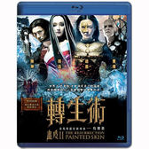 Blu-ray 畫皮2:轉生術BD 周迅/趙薇