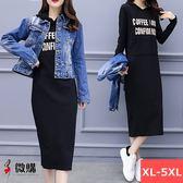微購【A2899】牛仔外套+連帽長袖連身裙 套裝