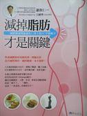 【書寶二手書T1/美容_ZFH】減掉脂肪才是關鍵_蕭敦仁