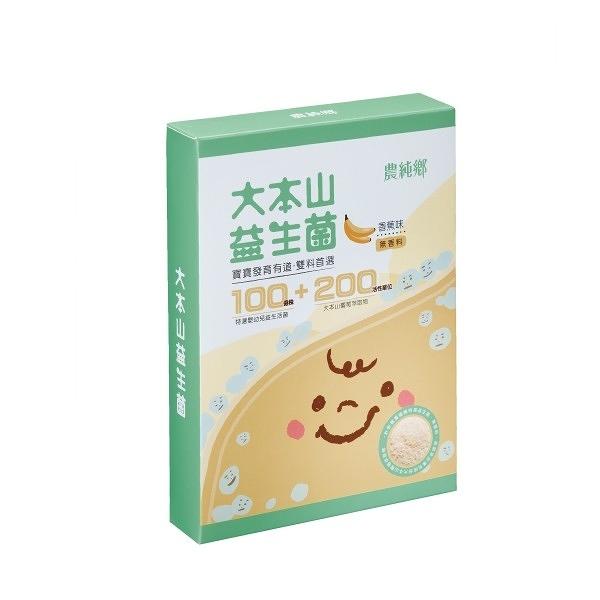 【愛吾兒】農純鄉 大本山益生菌30入-香蕉