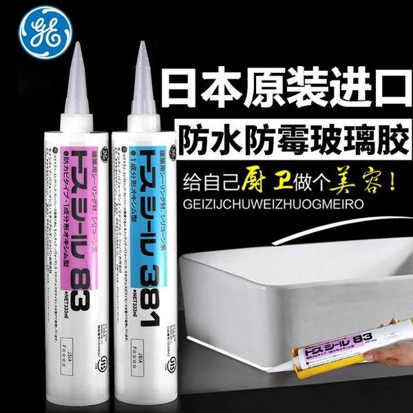 日本進口東芝GE83玻璃膠防水防霉廚衛膠水家用中性硅膠密封膠透明 現貨快出