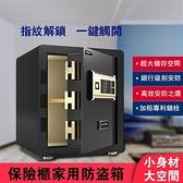 台灣出貨 免運!保險箱 保險櫃 家用防盜箱 指紋解鎖 超大儲存空間 居家防護必備