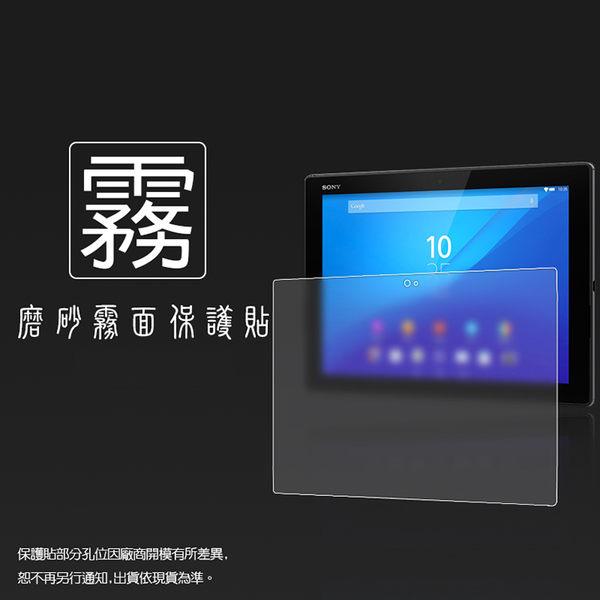 ◇霧面螢幕保護貼 Sony Xperia Z4 Tablet 平板保護貼 軟性 霧貼 霧面貼 磨砂 防指紋 保護膜