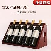 【快出】現代簡約紅酒架木制紅酒展示架實木紅酒架擺件歐式葡萄酒架酒櫃YYJ