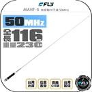 《飛翔無線3C》FLY MAHF-6 無...