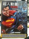 挖寶二手片-F41-005-正版DVD-動畫【超人動畫:危機解除】-DC漫畫原創動畫電影(直購價)