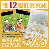 【贈小食光貓零食】*KING*【單包】寵喵樂 嚴選細球貓砂 礦砂-低粉塵12磅/5.44公斤(幾乎是0粉塵)