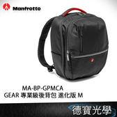 ▶雙11折300 Manfrotto MB MA-BP-GPMCA GEAR 專業級後背包 進化版M  正成總代理公司貨 相機包 送抽獎券