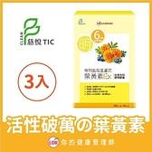 【南紡購物中心】【UDR】專利藍莓金盞花葉黃素EX(x3盒)