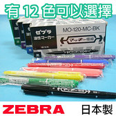 ZEBRA MO-120-MC 斑馬油性極細雙頭筆 日本製 /一支入(定40) 雙頭油性筆 油性極細雙頭筆