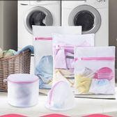 洗衣袋細網組合套裝護洗毛衣專用衣服洗護網袋洗衣機用的機洗網兜 童趣潮品