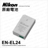 Nikon 原廠配件 EN-EL24 ENEL24 鋰電池 原廠電池 適 Nikon 1 J5 ★可刷卡★ 薪創
