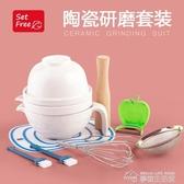 陶瓷嬰兒輔食研磨器寶寶輔食工具研磨碗手動果泥輔食機套裝YYJ 夢想生活家